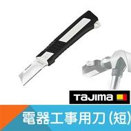 電工用刀/電氣工事用刀(短)【日本Tajima】
