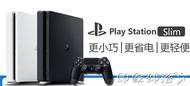 PS4 pro主機全新 白色PRO PS4游戲機 港版 slim500G/1TB/PRO MKS全館免運