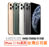 Apple iPhone 11 Pro Max 6.5吋 256GB 台灣原廠公司貨 保固一年