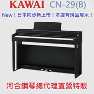 KAWAI CN-29(B) 河合數位鋼琴/電鋼琴【河合鋼琴總代理直營特販】CN-27 CN27全新升級改款 CN29
