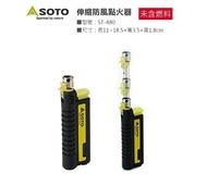 【野道家】SOTO 伸縮防風點火器 ST-480