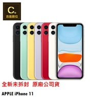 Apple iPhone 11 128G 6.1吋 空機 【吉盈數位商城】歡迎詢問免卡分期