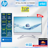 [ผ่อน 0% 10 ด.]ALL-IN-ONE  HP 24-F0030D/ Intel Core i3-8130U 2.2GHz/RAM 4GB DDR4 2400MHz/HDD 1TB/NVIDIA GeForce MX110 2GB/Display 23.8 inch FHD IPS/ Windows 10/ประกัน3y+Onsite