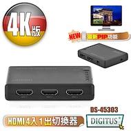 曜兆DIGITUS 4K2K HDMI超高解析四入一出切換器(新子母畫面)DS-45303