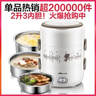 Ready Stockஐ₪Little bear electric lunch box office worker three layers can be plugged into electricity insulation autom