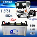 (巴特力) 115F51 N120 高性能加水電池 大卡車 發電機 三菱 HINO 500 ISUZU CXM 24T . 25T CXZ 21.5T 25T EXR 25T 嘉義