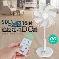 SDL山多力 16吋遙控定時DC扇【SL-FDC16A】(BMSLFDC16A)「618購物節」