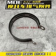 新品適用本田VTEC CB400 排氣管 吊圈/CBR400/XJR/FZR400排氣管 吊圈