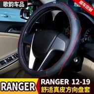 適用于福特RANGER改裝方向盤套裝飾方向貼內飾皮卡真皮把套牛皮把
