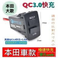 QC3.0本田喜美HONDA專用快充車充雙孔USB充電電源插座免挖孔充電 CRV CIVCI  FIT HRV CIty
