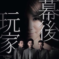 TVB Hong Kong drama Two Steps from Heaven 幕後玩家 DVD drama Brand New