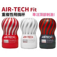 TENGA [AIR-TECH FIT 白/黑/紅] 現貨