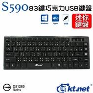 ☆宏華資訊廣場☆ KT NET S590 MINIUSB 小鍵盤 USB 83KEY