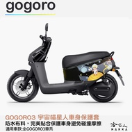 gogoro 3 宇宙喵星人 車身防刮套 狗衣 防刮套 防塵套 保護套 車套 貓咪 貓 GOGORO 哈家人