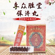 原裝進口正品港版李 眾 勝 堂 保·濟·丸、感冒腹瀉 10樽
