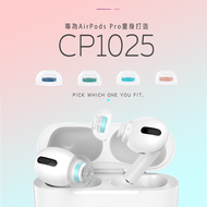 【現貨】 Apple Airpods Pro 專用款 SpinFit CP1025 專利矽膠耳塞 替換式