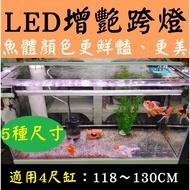 5種尺寸★ 118CM 4尺 LED增艷跨燈 LED燈 支架燈 增艷燈 紅燈 跨燈 全白燈 水族燈具 魚缸照明