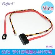 【Fujiei】SATA 7P+15P母轉小4P+7P母電源線50cm(SQ2090)