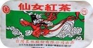 【書農臺灣製造團購力量大】新裝上市 台灣農林 仙女紅茶200g 10包組