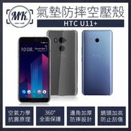 【MK馬克】HTC U11+ U11 plus 防摔氣墊空壓保護殼 手機殼 空壓殼 氣墊殼 防摔殼