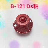 全新現貨 Ds 軸 b 121 戰鬥陀螺
