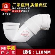 my3热销现货!PVC國標110排水管配件P型平底存水彎 降低高度同層排水 P型存水彎