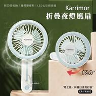 (周促)【Karrimor】180度摺疊夜燈隨行小風扇(USB充電)KA-FAN02