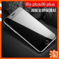 IPhone6 IPhone6s Plus滿版全膠保護貼保護膜 蘋果I6 I6s全屏螢幕鋼化膜 高透防刮花手機螢幕貼