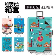 行李箱套 行李箱保護套小米拉桿箱套旅行箱防塵罩20/24/28/30寸加厚耐磨MKS