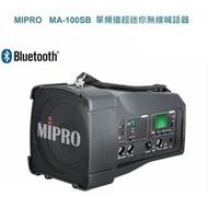 MIPRO 嘉強(籃牙版) MA-100SB 超迷你肩掛式無線喊話器(免運)【聖家家電舘】