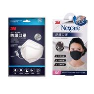 [特價]3M 舒適口罩升級款 M (黑)+懸浮微粒防護口罩KN95