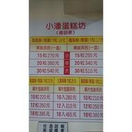 【天天代購】小潘/鳳梨酥/單顆10入(250元)
