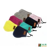 [限時促銷] 飛速 防空汙布面口罩 1個/袋 (現貨售完為止/多種顏色可選) AOK 維康 成人口罩 布口罩 531