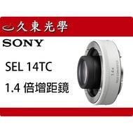 《久東光學*公館》SONY SEL 14TC 1.4倍 1.4X 增距鏡 公司貨
