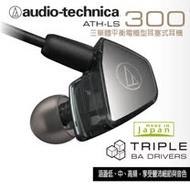 鐵三角 ATH-LS300三單體平衡電樞型耳塞式耳機