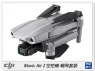 現貨! 送128G+Care隨心換~ DJI 大疆 Mavic Air 2 空拍機 暢飛套裝(Air2,公司貨)