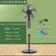 充電式風扇 太陽能充電風扇大功率落地扇便攜式風扇家用戶外大風力16寸大容量【停電必備】【XXL7075】