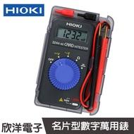HIOKI 日置電機 卡片型萬用錶 (3244-60) ACV/DCV/電阻/導通蜂鳴/串聯