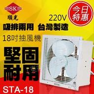 STA-18 220V 順光 壁式通風機 換氣機【東益氏】售暖風乾燥機 風扇 吊扇 暖風機