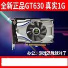 aii全新正品GT630獨立1G臺式機電腦游戲DDR3顯卡拼GTS450GTX650