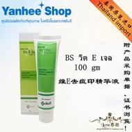 Love Thai makeup Thailand authentic Yanhee E essence gel acne print repair desalination scar care so