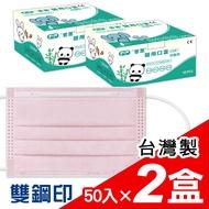 【普惠醫工】兒童與成人小臉 防疫醫用口罩-蜜粉紅 (50片2盒) 14.5X9.5公分