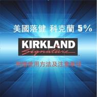 免運現貨送噴瓶 Kirkland 5% 柯克蘭 液體 科克蘭 防脫髮 1盒6罐