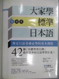 【書寶二手書T1/語言學習_YKG】大家學標準日本語(初級本)_附2光碟