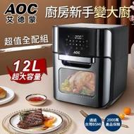 【AOC 艾德蒙】12L大容量微電腦旋風氣炸烤箱/附超值全配件(氣炸烘烤爐/氣炸箱/烤箱)