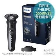 日本代購 空運 2021新款 PHILIPS 飛利浦 S5588/25 電動刮鬍刀 3刀頭 充電式 可水洗 國際電壓