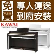 【贈烏克麗麗】全新原廠一年保固公司貨 河合 KAWAI CN27 CN-27 88鍵數位鋼琴 電鋼琴 可議價