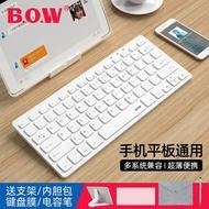 鍵盤 BOW ipad藍芽鍵盤華為M6平