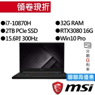 MSI 微星 GS66 10UH-449TW i7/RTX3080 獨顯 15.6吋 300Hz 輕薄 電競筆電