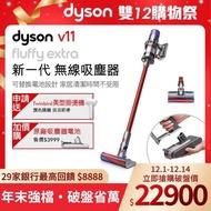 【申請送 日本TWINBIRD掛燙機】dyson 戴森 V11 SV15 Fluffy Extra 無線吸塵器(2020新品上市)